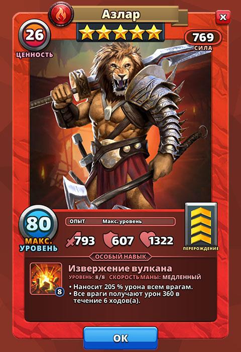 Азлар из игры Империя Пазлов