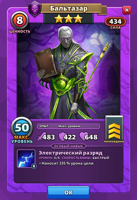 Бальтазар из игры Империя Пазлов