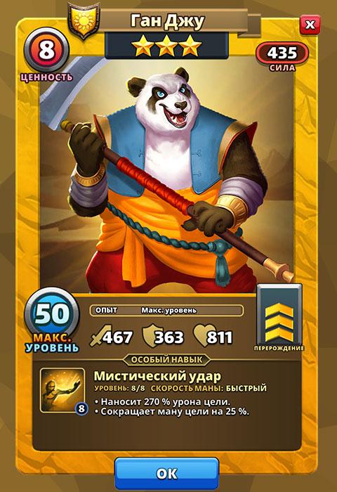 Ган Джу из игры Империя Пазлов