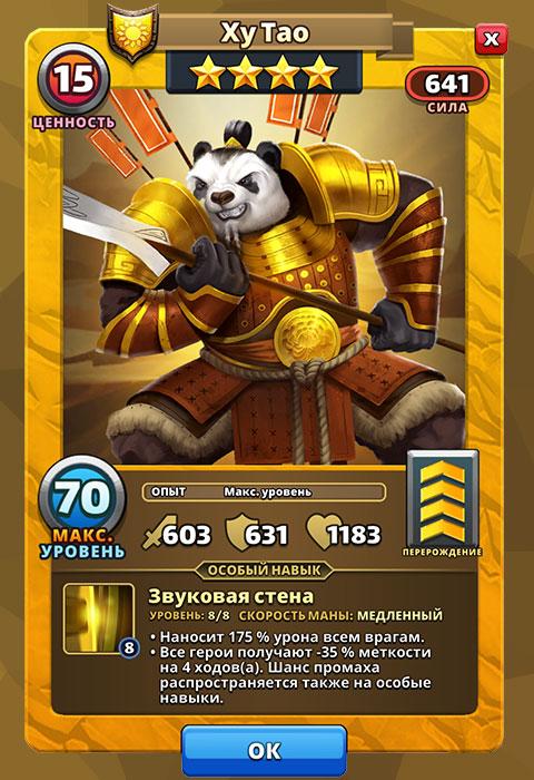 Ху Тао из игры Империя Пазлов