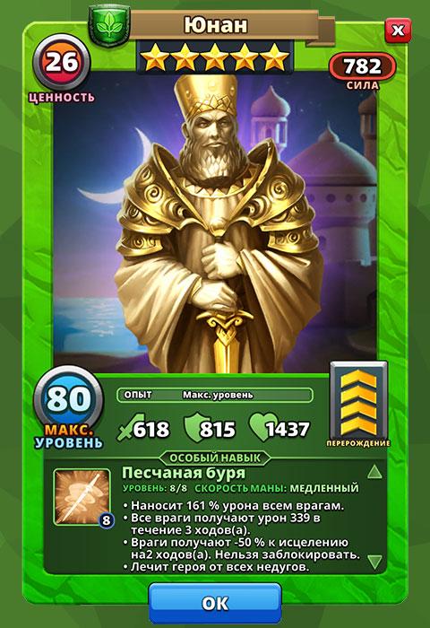 Юнан из игры Империя Пазлов