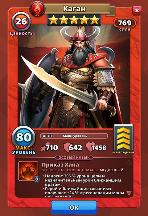 Каган из игры Империя Пазлов