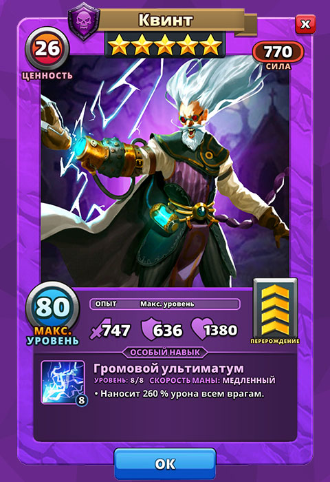 Квинт из игры Империя Пазлов