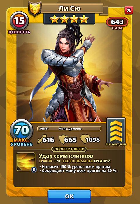 Ли Сю из игры Империя Пазлов