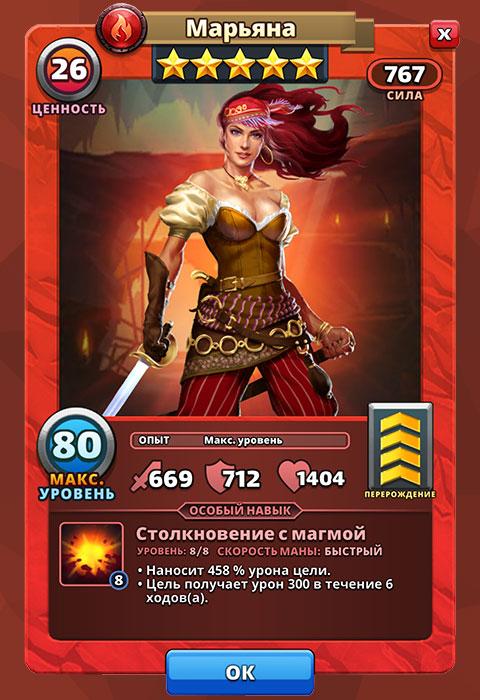 Марьяна из игры Империя Пазлов