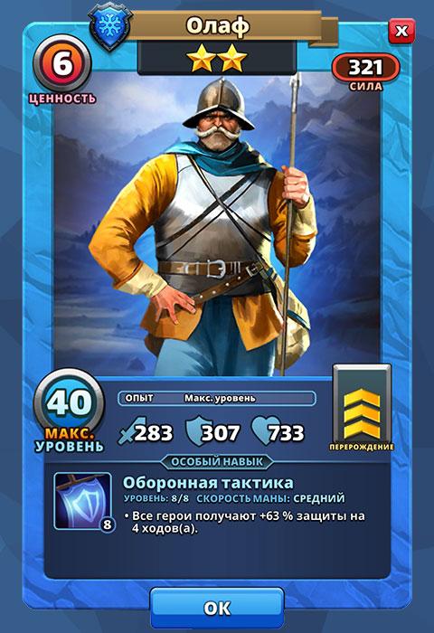 Олаф из игры Империя Пазлов
