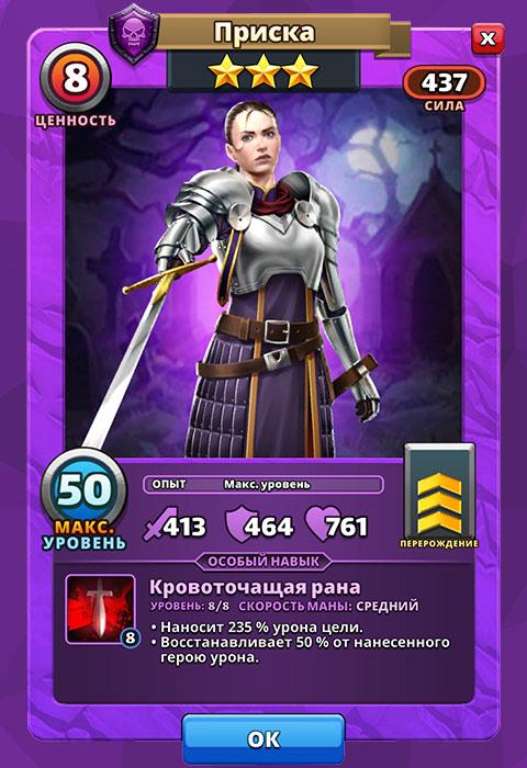 Приска из игры Империя Пазлов