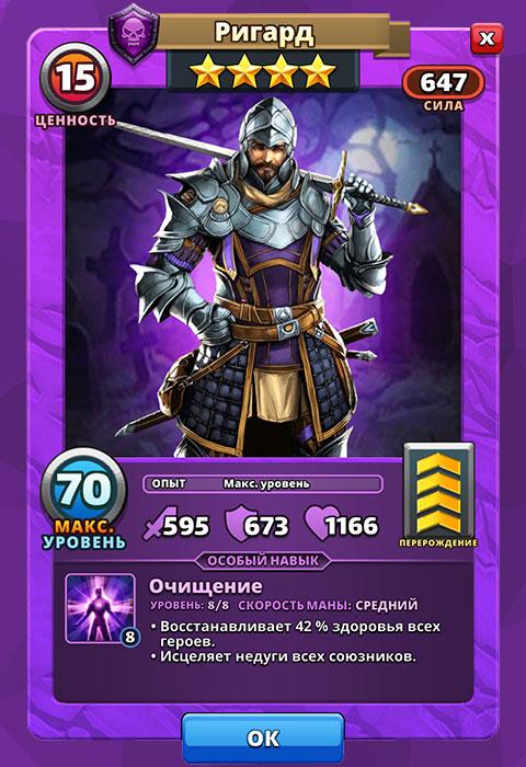 Ригард из игры Империя Пазлов