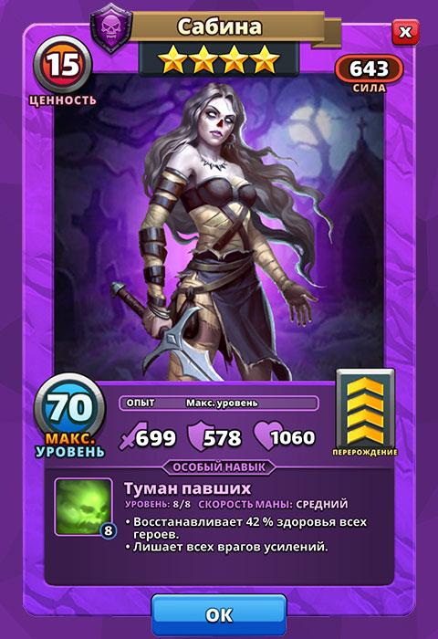 Сабина из игры Империя Пазлов