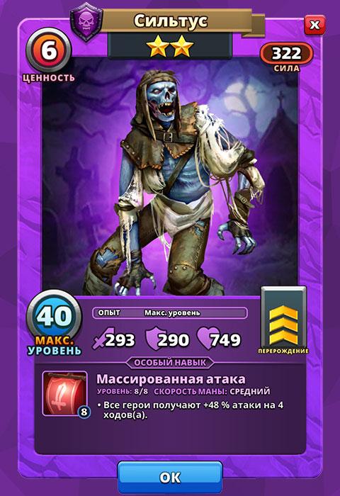 Сильтус из игры Империя Пазлов