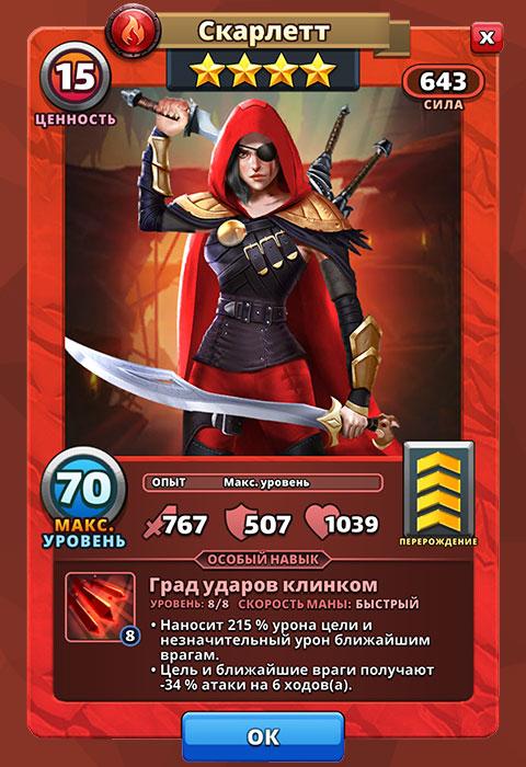 Скарлетт из игры Империя Пазлов