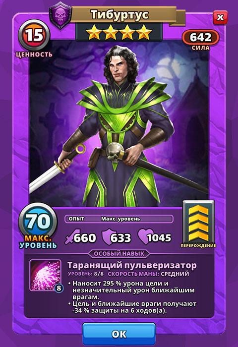 Тибуртус из игры Империя Пазлов