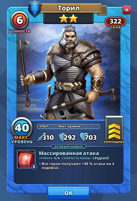 Торил из игры Империя Пазлов