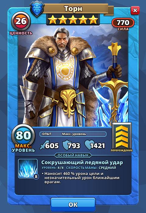 Торн из игры Империя Пазлов