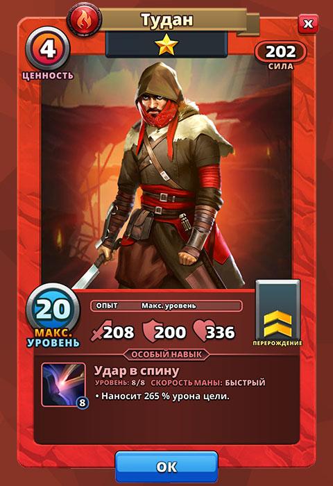 Тудан из игры Империя Пазлов