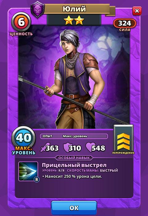 Юлий из игры Империя Пазлов
