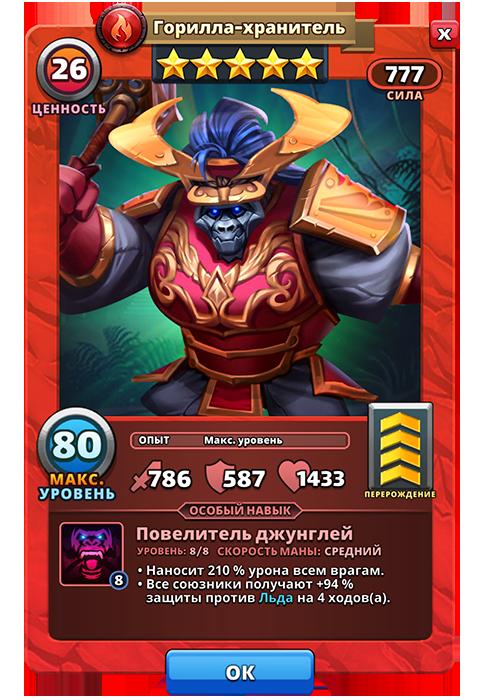 Горилла-хранитель из игры Империи и Паззлы