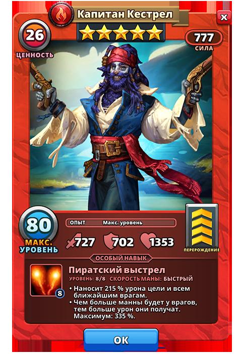 Капитан Кестрел из игры Империи и Паззлы