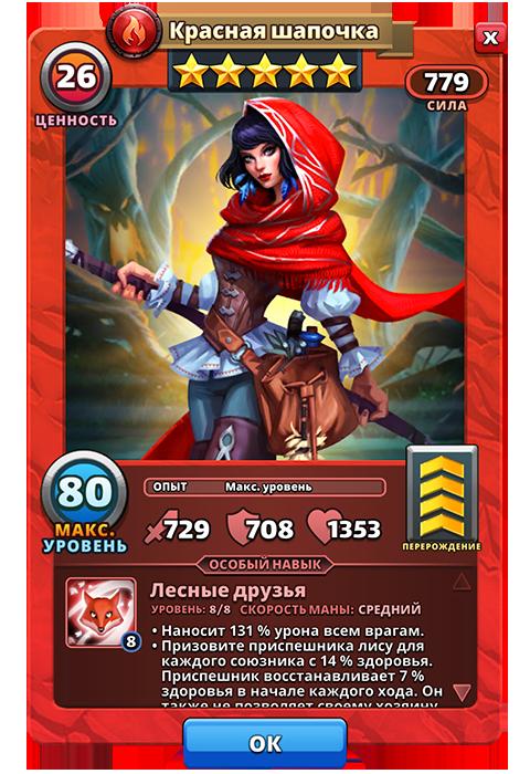 Красная шапочка из игры Империи и Паззлы