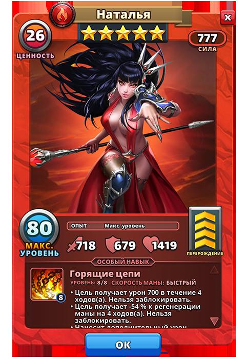 Наталья из игры Империи и Паззлы