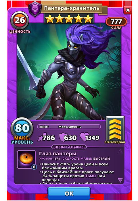 Пантера-хранитель из игры Империи и Паззлы