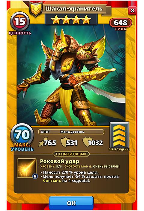 Шакал-хранитель из игры Империя Пазлов