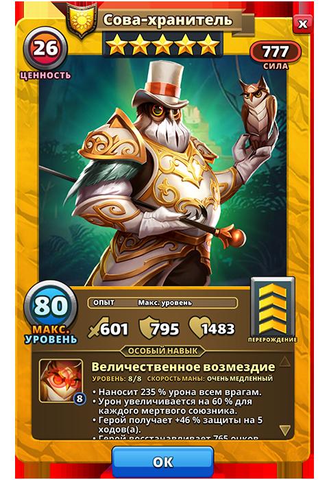 Сова-хранитель из игры Империи и Паззлы