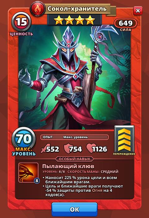 Сова-хранитель из игры Империя Пазлов