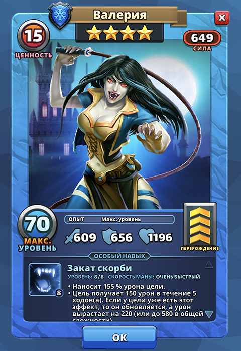 Валерия из игры Империя и Паззлы