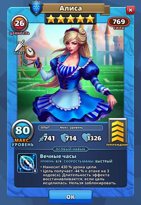 Алиса из игры Империи и Паззлы