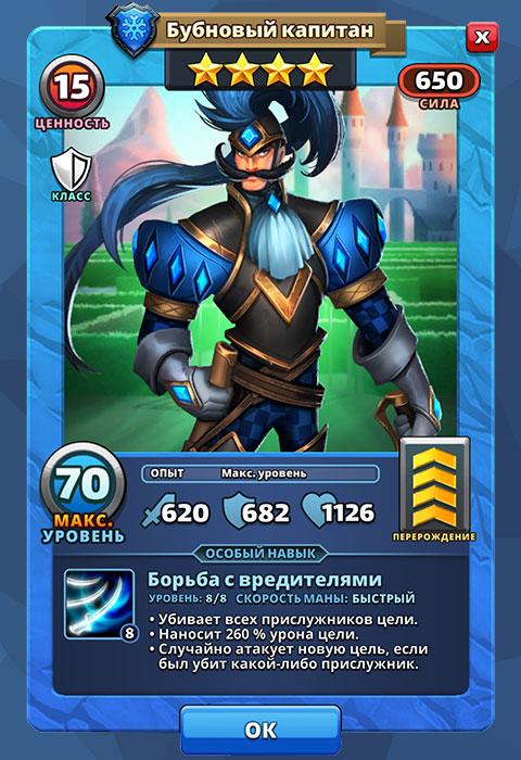 Бубновый Капитан из игры Империи и Паззлы
