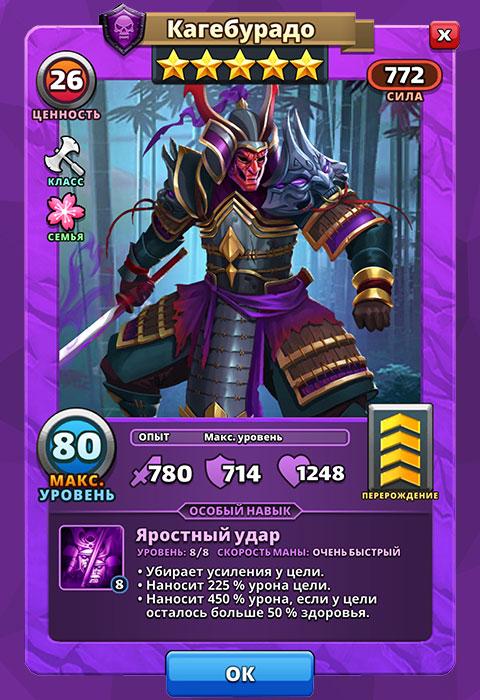 Кагебурадо из игры Империи и Паззлы