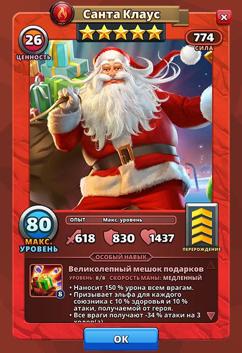 Санта-Клаус из игры Империи и Паззлы
