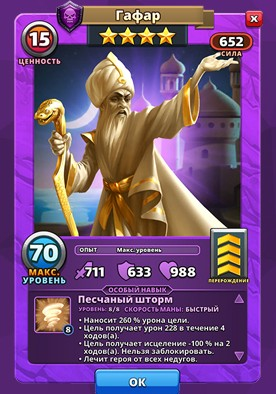 Гафар из игры Empire and puzzles