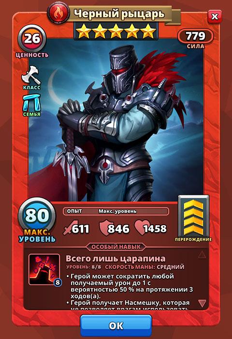 Чёрный рыцарь из игры Empires and Puzzles