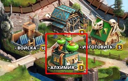Лаборатория Алхимика из игры Empire and Puzzles