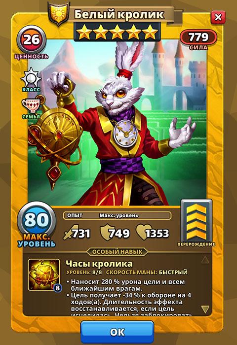 Белый Кролик из игры Империя Пазлов