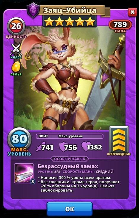 Заяц-убийца